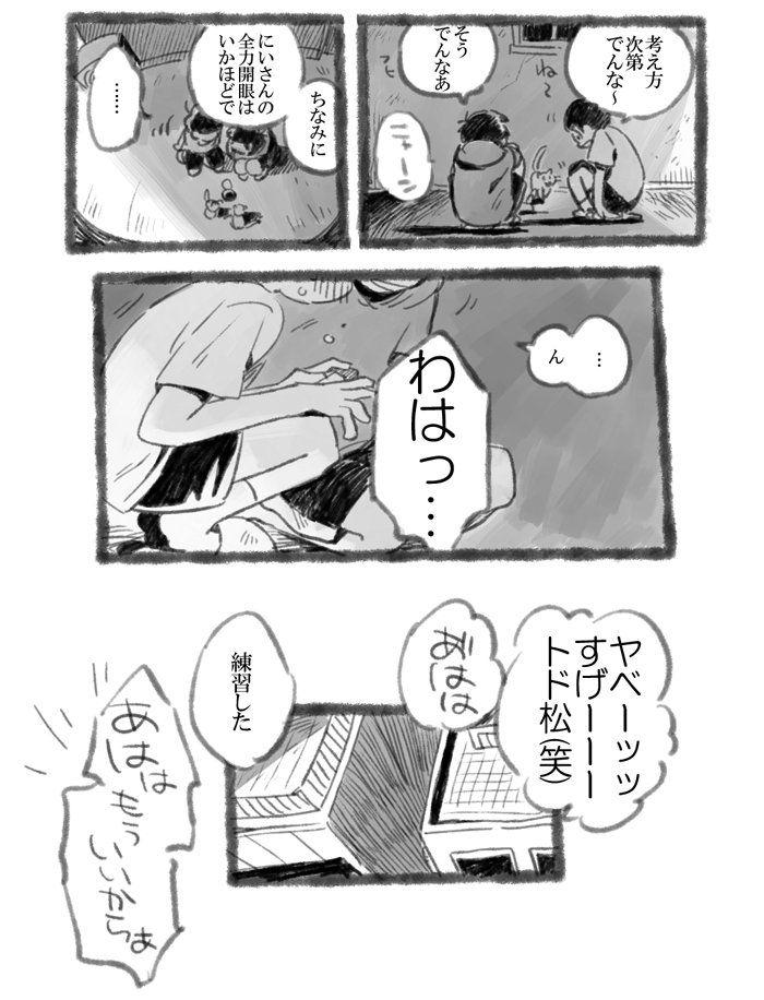 【マンガ】『隙間が落ちつく数字松』(むつご)