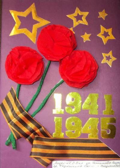 Открытки к 9 мая Дню Победы своими руками