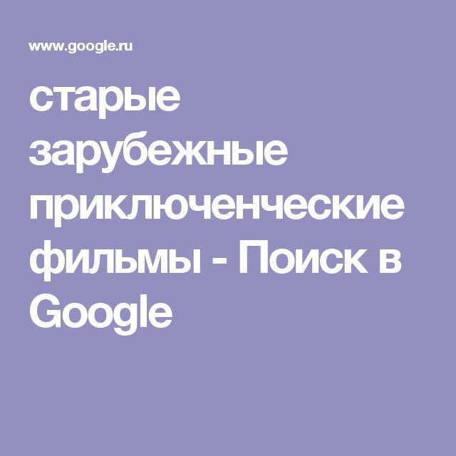 старые зарубежные приключенческие фильмы - Поиск в Google