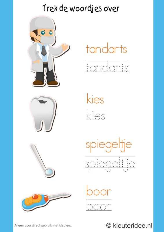 Trek de woordjes over, kleuteridee.nl , thema tandarts voor kleuter, dental tracing words for preschool, free printable.
