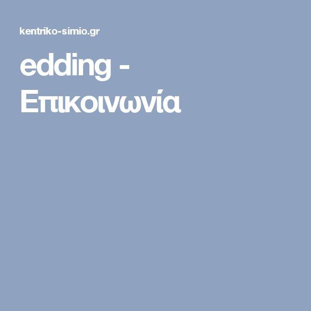 edding - Επικοινωνία