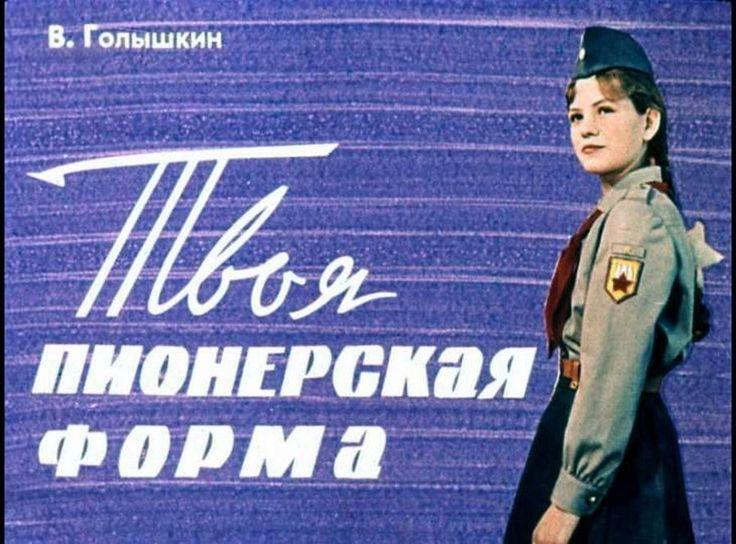О пионерской форме : диафильм 1967 года http://kleinburd.ru/news/o-pionerskoj-forme-diafilm-1967-goda/  Шрифт Твитнуть Старый диафильм, рассказывающим нам о пионерах и их форме. Давайте посмотрим как это было. Оставить комментарий   Источник » О пионерской форме : диафильм 1967 года