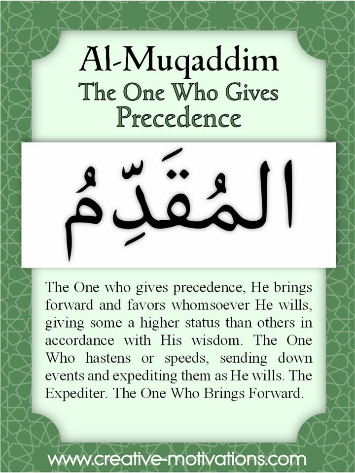 The 99 Countdown-- Day 75: Al Muqaddim. Follow on Facebook: http://on.fb.me/O4NQE7 --or-- http://on.fb.me/1hZhhCF
