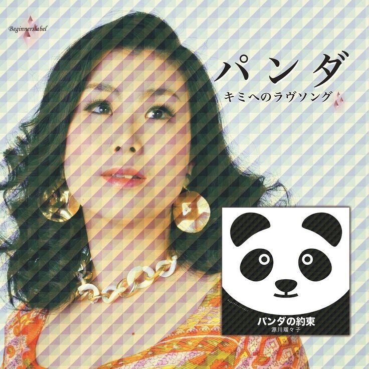「選曲なう」(2018/3/15更新)◇「パンダ キミへのラヴソング/源川瑠々子」LOVEより、お送りします♪