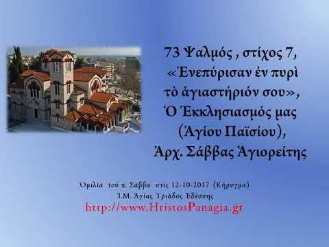 73 Ψαλμός, στ.7,«Ἐνεπύρισαν ἐν πυρὶ τὸ ἁγιαστήριόν σου», Ὁ Ἐκκλησιασμός ...