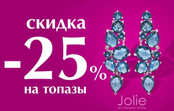 """C 16 июня по 31 июля на все изделия с полудрагоценными камнями (топазы, аметисты, гранаты, хризолиты, топазы """"Лондон Блю"""", цитрины) и с рубинами дарим скидку -25%. Скидка доступна всем владельцам карт Jolie.  #jolie #joliegold #ювелирныеукрашения #jewerly #nnstories #nntoday #скидка #топазы"""