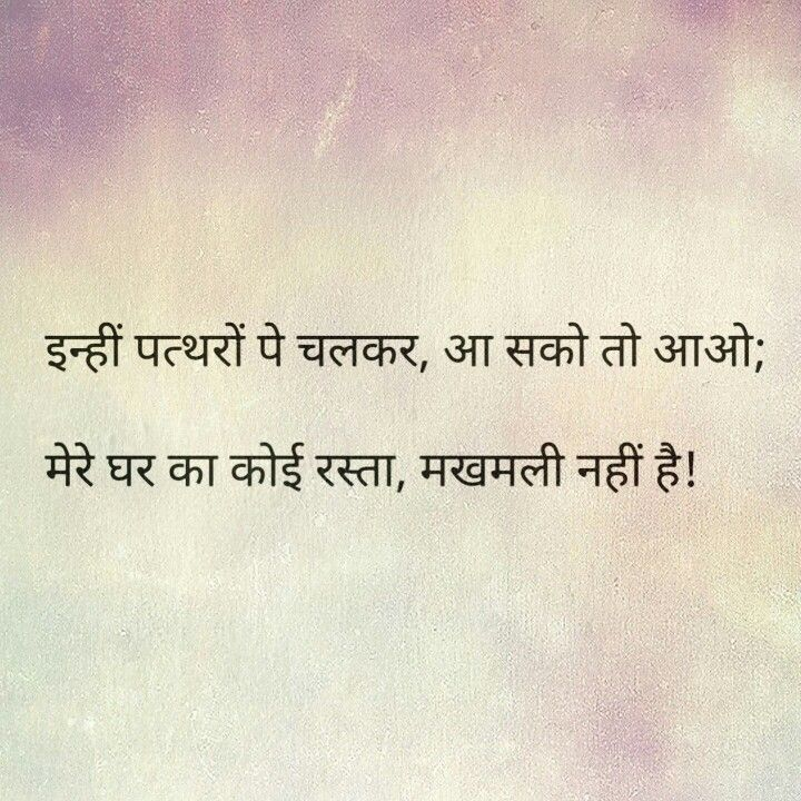 Gujarati Quotes Feeling Quotes Crush Quotes Dil