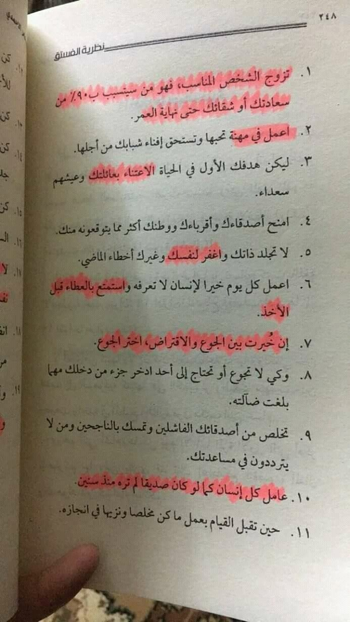 Pin By Abdallah On Arabic Talking Quotes Words Quotes Positive Quotes