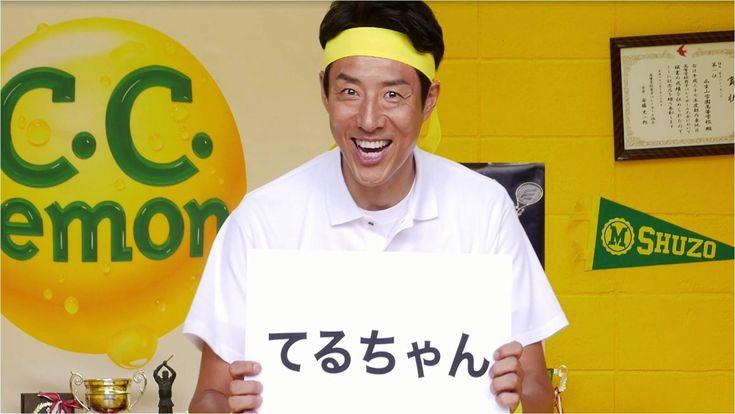 松岡修造さんがあなた(100通り)を呼んで、歌って、本気で応援してくれる「C.C.Lemon元気応援プロジェクト」