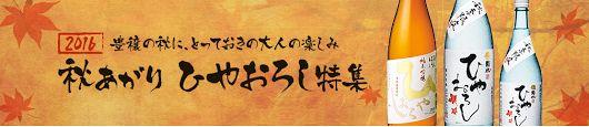 昼間は #残暑 がまだまだ続きますが、朝晩はすっかり #秋 の気候になりましたね。 #読書の秋 、 #スポーツの秋 と言いますが、なんと言ってもやっぱり #食欲の秋 でしょう!美味しいお米が実り、 #きのこ に #秋刀魚と 美味しいものが沢山とれる時期です。#秋の夜長 にそれを肴に大人の楽しみ #日本酒 、ひやおろしはいかがでしょうか? #楽天 で行われている #ひやおろし特集 では、 #秋の味覚 とともに様々な日本酒が紹介されてますので、 #amaten で #格安ギフト券 を買った後、是非覗いてみてください!→https://goo.gl/h68Lnb ※お酒は20歳以上が対象です。  #rakuten #アマテン #ギフトカード