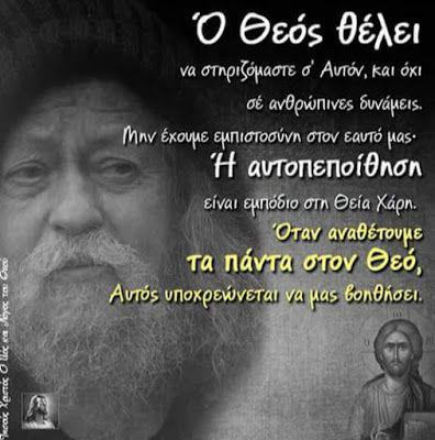 Πνευματικοί Λόγοι: Γέρων Γαβριήλ Αγιορείτης: «Η αυτοπεποίθηση είναι ε...