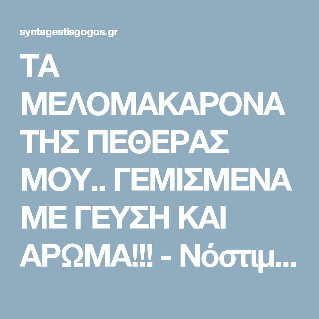 ΤΑ ΜΕΛΟΜΑΚΑΡΟΝΑ ΤΗΣ ΠΕΘΕΡΑΣ ΜΟΥ.. ΓΕΜΙΣΜΕΝΑ ΜΕ ΓΕΥΣΗ ΚΑΙ ΑΡΩΜΑ!!! - Νόστιμες συνταγές της Γωγώς!