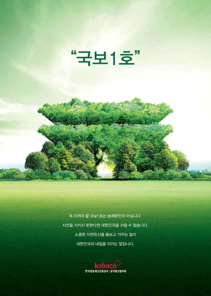 <국보1호> : 꼭 지켜야 할 국보1호는 숭례문만이 아닙니다. 자연을 지키지 못한다면 대한민국을 지킬 수 없습니다. (2012 공익광고제 일반부 동상)