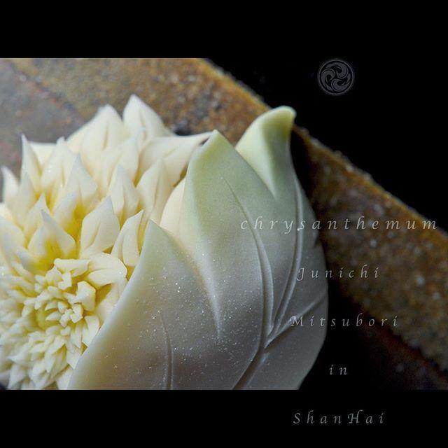 "#JunichiMitsubori #wagashi #kadou #Sweets #Artist #Japanese #Confectionery #works #instaphoto #instasweets #侘寂 #wabisabi #prayforkyushu #一日一菓 「 #菊 」 #煉切 製 wagashi of the day "" #Chrysanthemum "" #和菓子 #neriki #一菓流 #菓道 #上海"