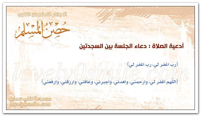 أدعية الصلاة دعاء السجود دعاء الجلسة بين السجدتين Islamic Pictures Islam