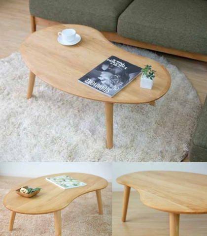 天板がお豆さんのような有機的な形の和み系。 主材はアルダー材のナチュラルで可愛いリビングテーブル  木製センターテーブル ビーンズです。