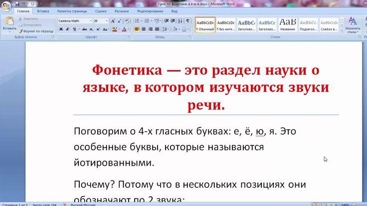 Русский язык. Фонетика. Буквы е, ё, ю, я. Подготовка к ЕГЭ по русскому я...