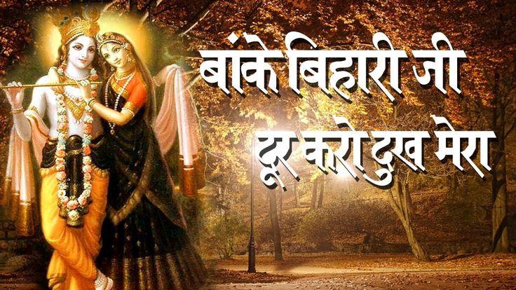 बांके बिहारी जी दूर करो दुःख मेरा !! Latest Bhajan Of Krishna !! Hit Bha...