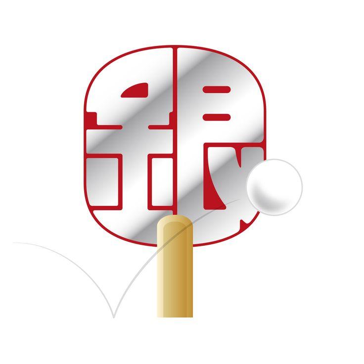 """08/03/2016 今日の一文字は""""銀"""" 卓球世界選手権。男女ともに銀メダルも中国の壁はまだまだ高い。 歯がたたずか!"""