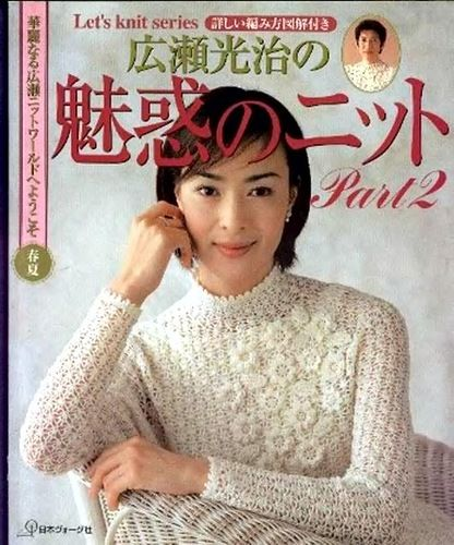 Let's knit series Hirose Mitsuharu 1999 Part 2 sp-kr_1.jpg