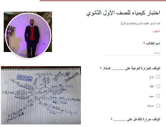 اهداء من المتخصص الاول في الكيمياء مستر احمد صبحى الاختبار الإلكتروني لكيمياء الصف الاول الثانوي ترم ثان 2019 Chh Coo