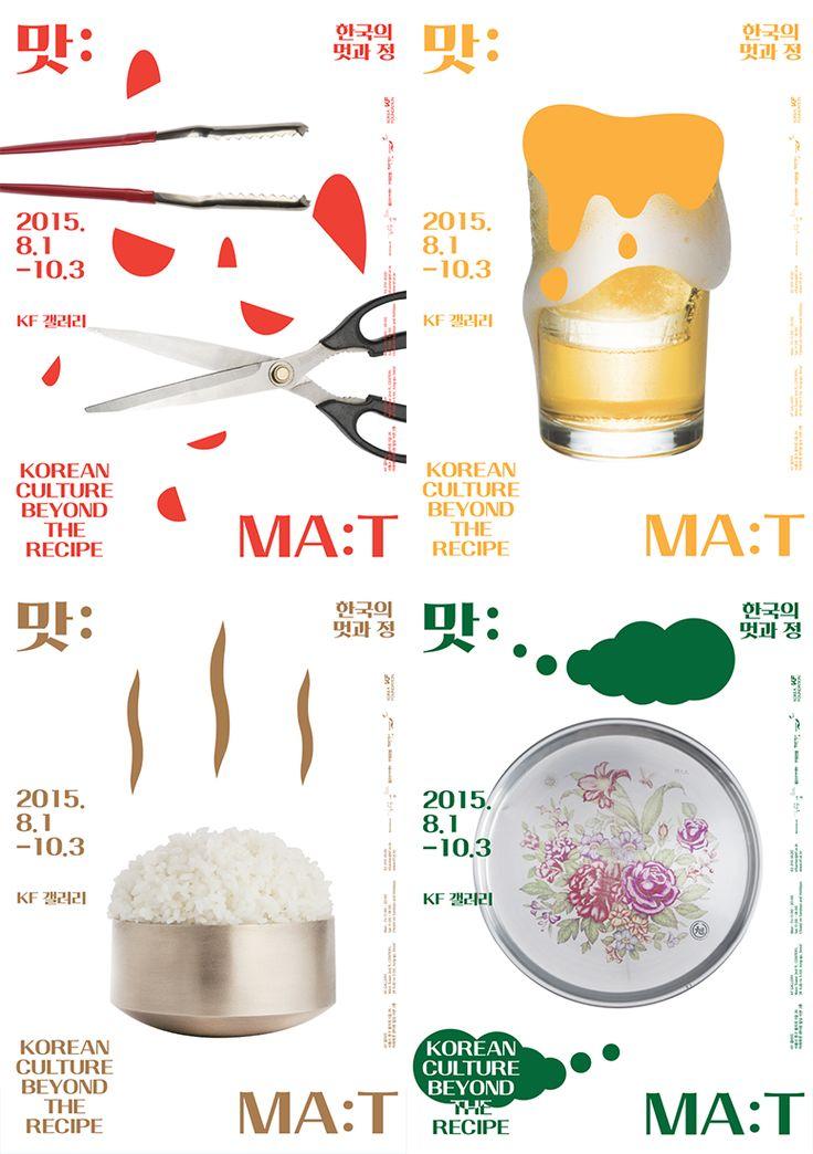 음식 문화로 보는 한국인, 디자인 전시<맛 MA:T – 한국의 멋과 정>