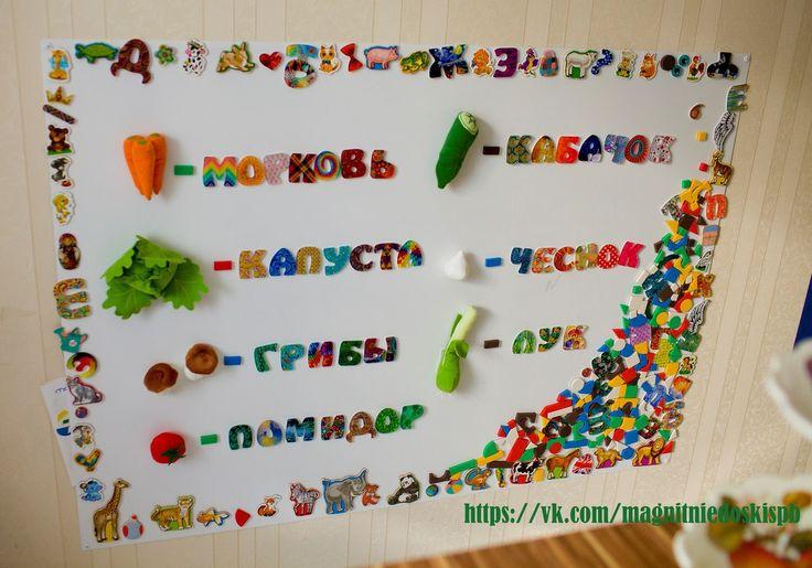 НАСТЕННЫЕ МАГНИТНЫЕ ДОСКИ СПБ/ ДЕКОР/ ИДЕИ/ magnetic board/ magnetic wall/ магнитная доска/ metal wall/ kids room/ Playroom ideas