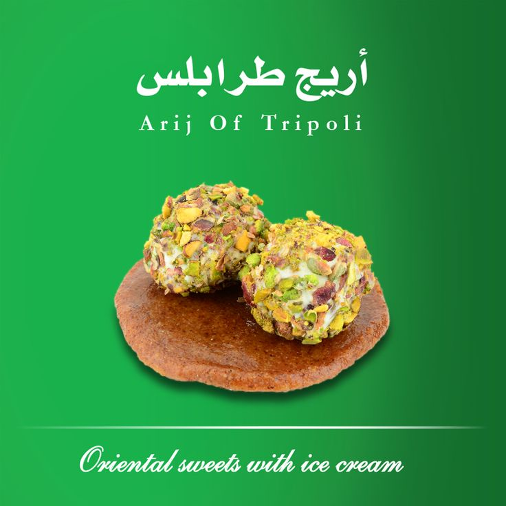 Arij of Tripoli (Kashta #icecream with #pistachios, mafroukeh).  Mafroukeh, served warm topped with ice cream and generously covered with pistachios.