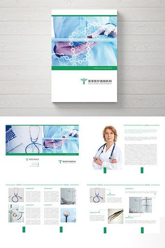 Whole Atmospheric Hospital Medical Equipment Industry Brochure Design Template Pikbest Templates Medical Equipment Medical Equipment Storage Medical
