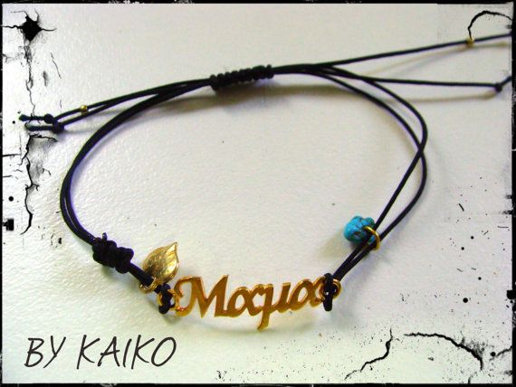 Handmade item High quality materials. cord, gold plated elements,turquoise stone  Για αγοραστές από Ελλάδα, υπάρχει η δυνατότητα αντικαταβολής και η