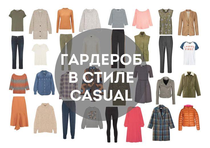 Как составить капсульный гардероб в стиле Casual. Часть 1 из 2:Идеальный гардероб