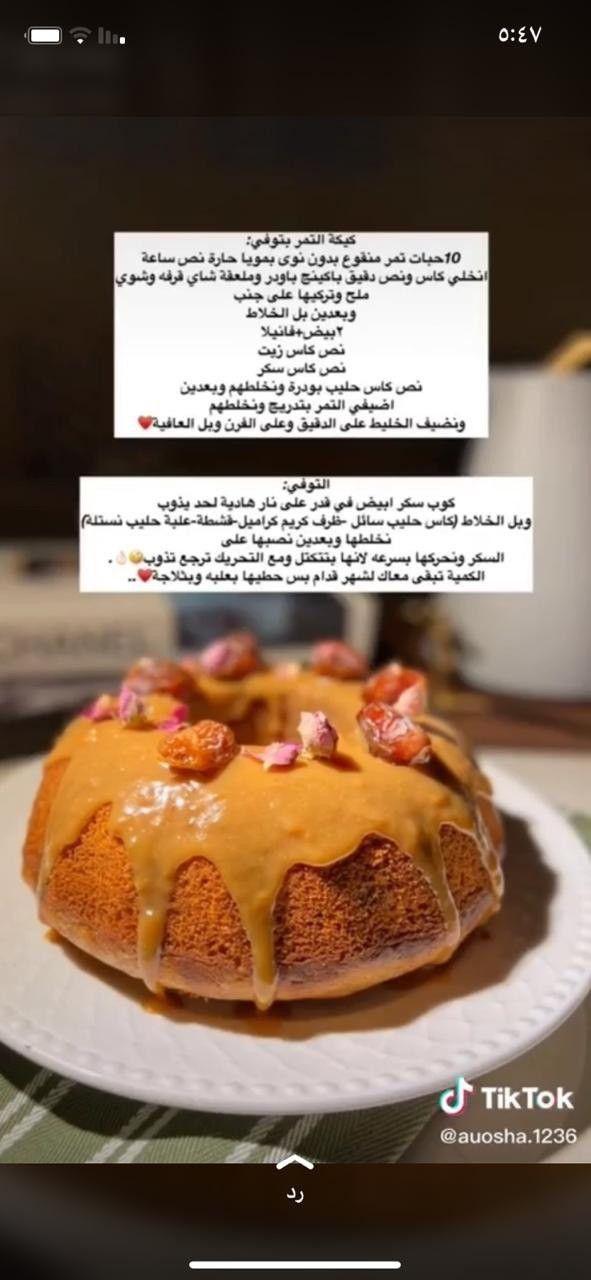 كيكة التمر Recipes Desserts Food