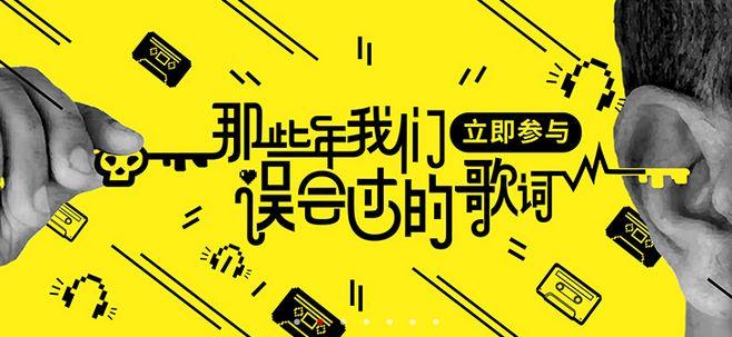 网易云音乐0502