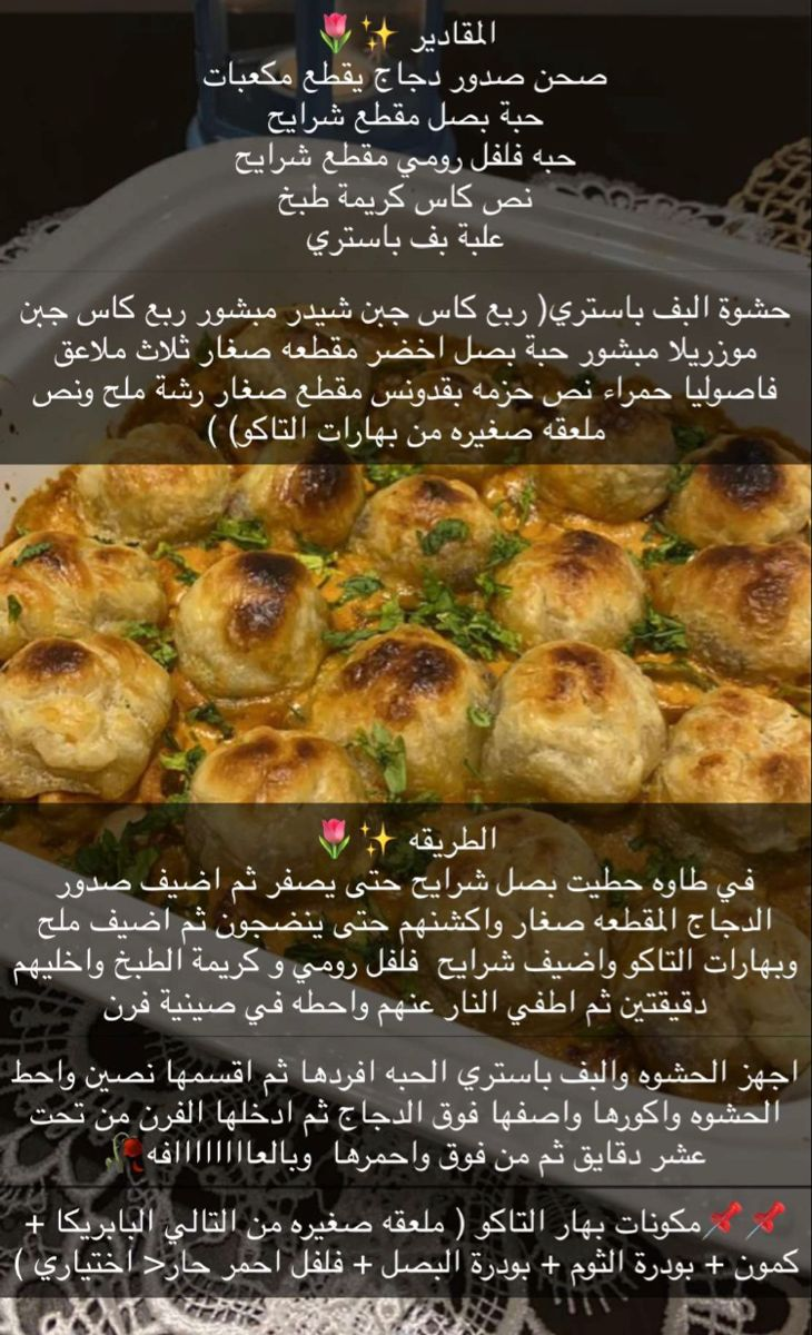 Pin By Mariam94 On وصفات طبخ Cookout Food Cooking Recipes Cooking