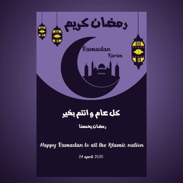 رمضان كريم فلم توضيحي Ramadan Free Graphic Design Banner Template
