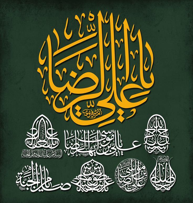 بانوراما ضامن الجنة الإمام الرضا Calligraphy Art Islamic Wall Art Islamic Art