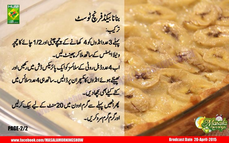 Heaven Cake Recipe In Urdu: 574 Best Images About Shireen Anwer's Recipes On Pinterest