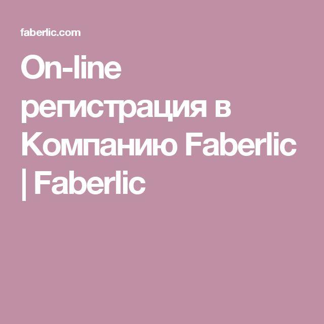 On-line регистрация в Компанию Faberlic | Faberlic