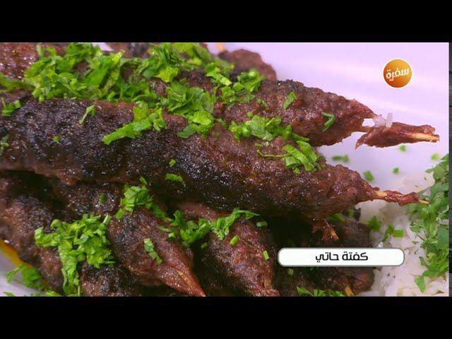 طريقة تحضير كفتة حاتي أميرة شنب Beef Food Steak