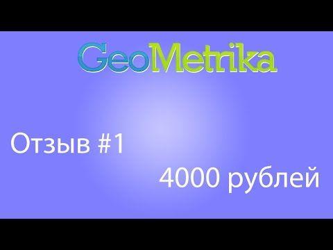 GeoMetrika. РЕГИСТРАЦИЯ http://www.geometrika.pro/promo.php?ref=Selena37