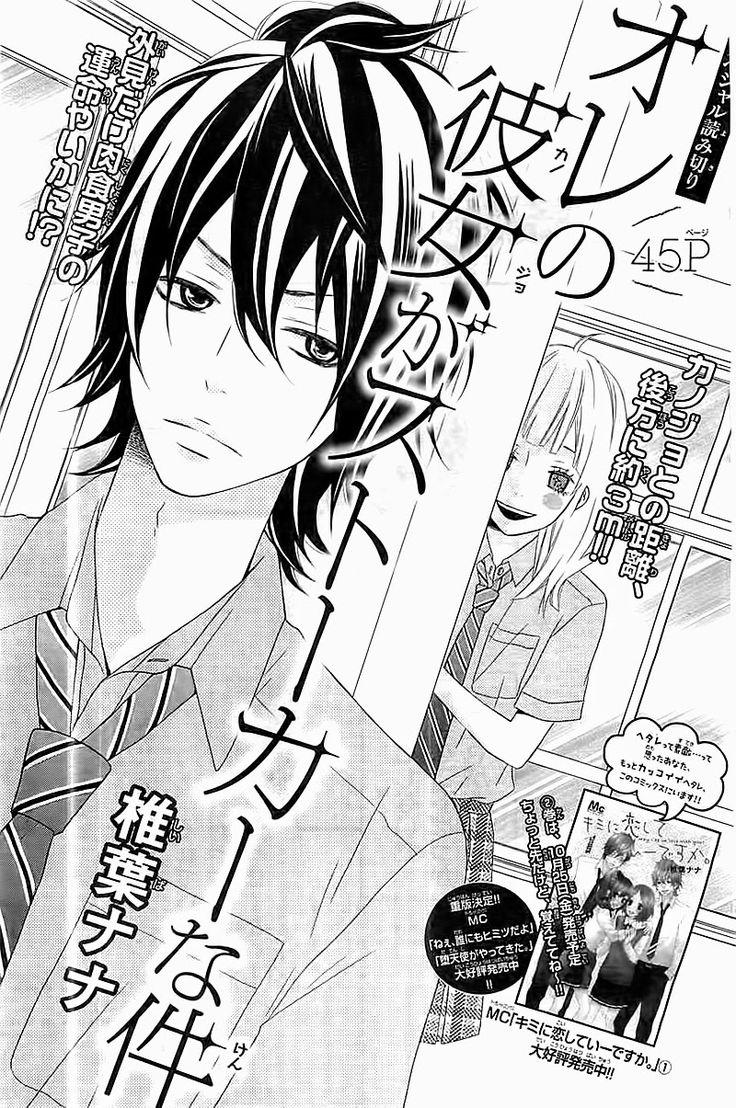 Read manga Ore no Kanojo ga Stalker na Ken Ch.000: [Oneshot] online in high quality