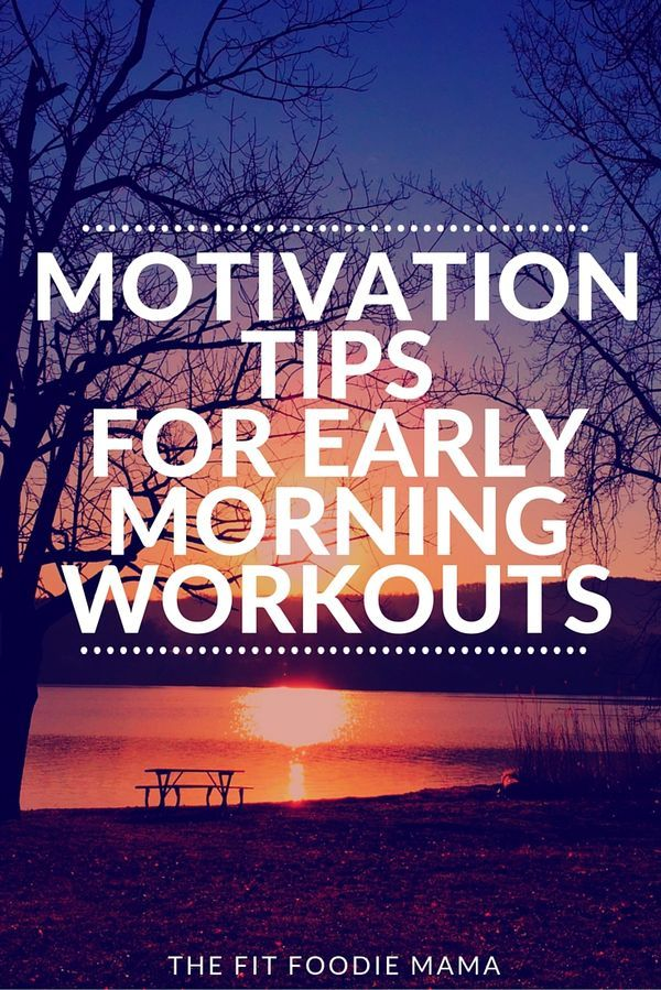 Motivation Tips for Early Morning Workouts via @FitFoodieMama {Motivating Workout Playlist, Motivating Alarm Messages, How To Be A Morning Person, Best Tips For Early Morning Workouts}