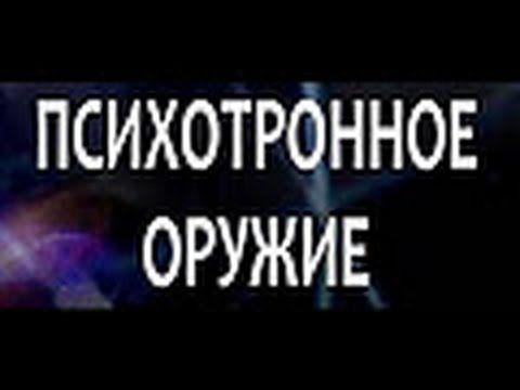 Психотроника 1