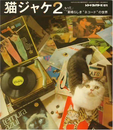Amazon.co.jp: 猫ジャケ2 ~もっと素晴らしきネコードの世界: 本