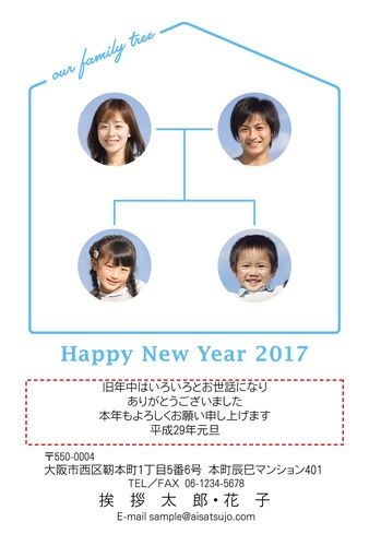 お洒落な家系図デザイン。4人家族用です。 #年賀状 #デザイン #酉年