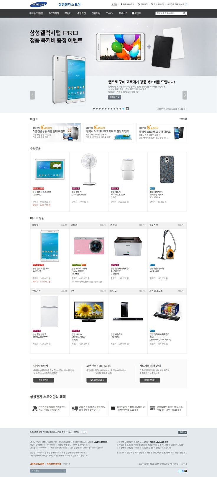 DCafeIn Website - Samsung Electronics Store