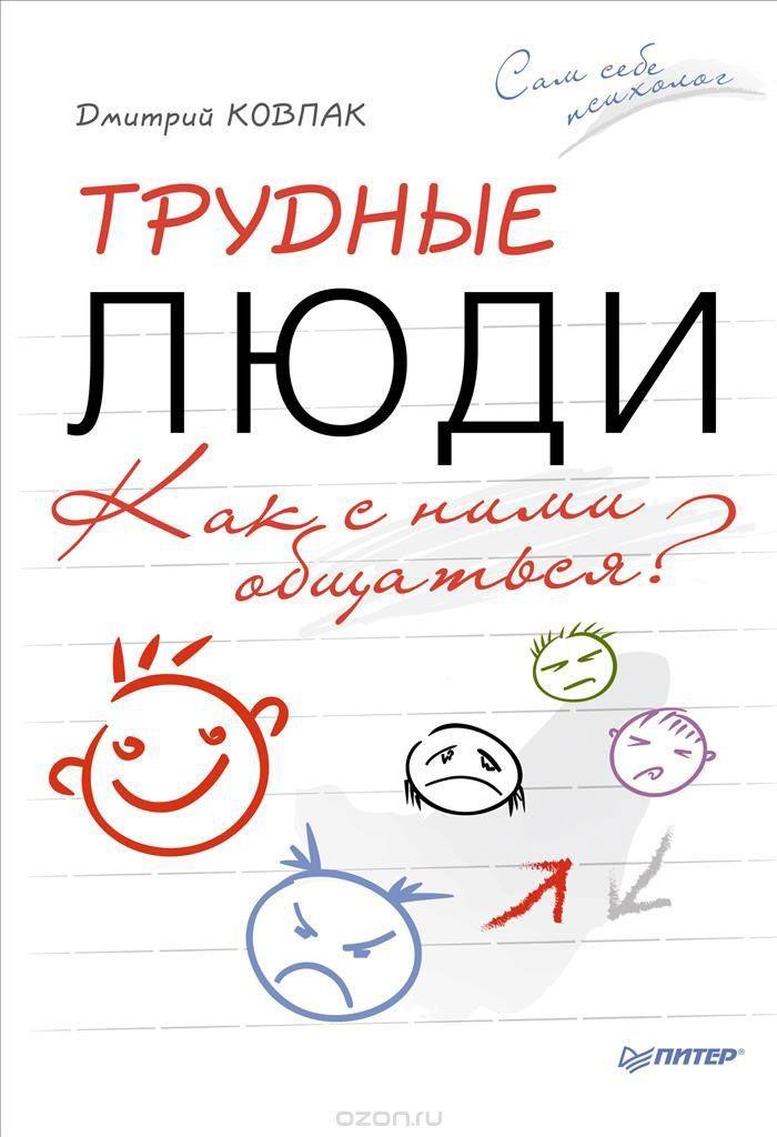 Скачать книгу: Трудные люди. Как с ними общаться? » Закачай