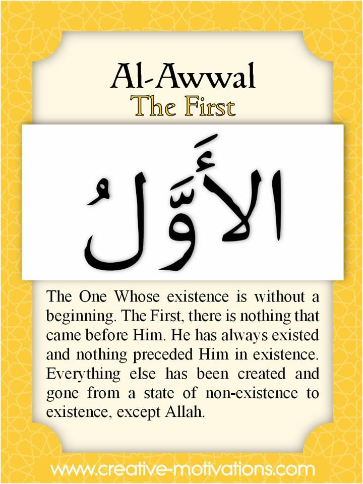 The 99 Countdown-- Day 64: Al Awwal. Follow on Facebook: http://on.fb.me/O4NQE7 --or-- http://on.fb.me/1hZhhCF