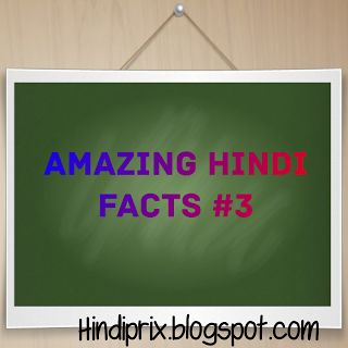 Top 20 interesting facts in hindi
