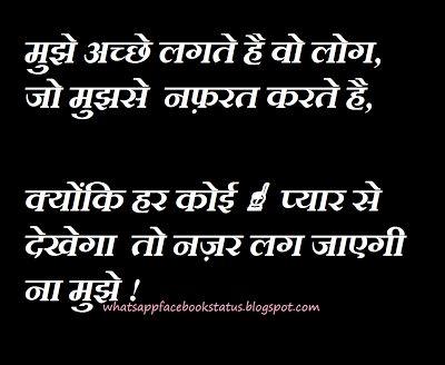 Nafrat Nazar Hindi Attitude status in hindi     मुझे अच्छे लगते है वो लोग, जो मुझसे नफ़रत करते है, क्योंकि हर कोई ☝ प्यार से देखेगा तो ...